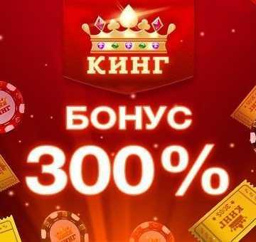 Обзор украинского онлайн казино Кинг от Pluss Loto | Плюс Лото